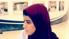 حملة تضامن مع شابة كفيفة بسبب تعليق جارح على صورتها