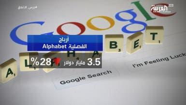 """الغرامة المالية على غوغل ضغطت على أرباح شركة """"ألفابيت"""""""