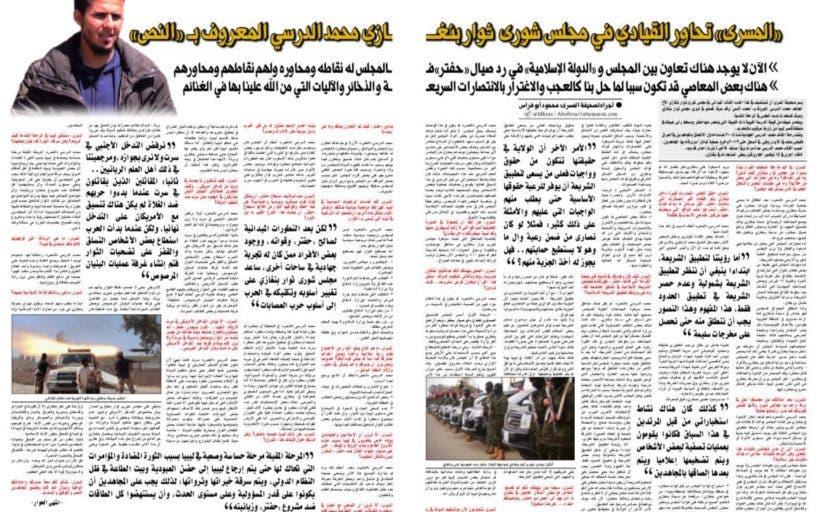 محمد الدرسي وحوار مع صحيفة المسرى التابعة لتنظيم القاعدة