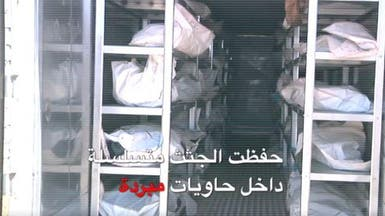 ليبيا.. فيديو لمئات الجثث الداعشية في مبردات