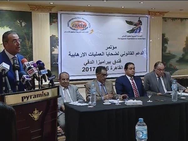 مصر.. أسر ضحايا الإرهاب تبحث سبل محاكمة قطر دولياً