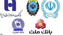حرب سيولة بين البنوك تربك النظام المصرفي في إيران