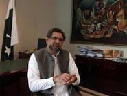 باكستان.. تعيين رئيس وزراء انتقالي عقب استقالة شريف