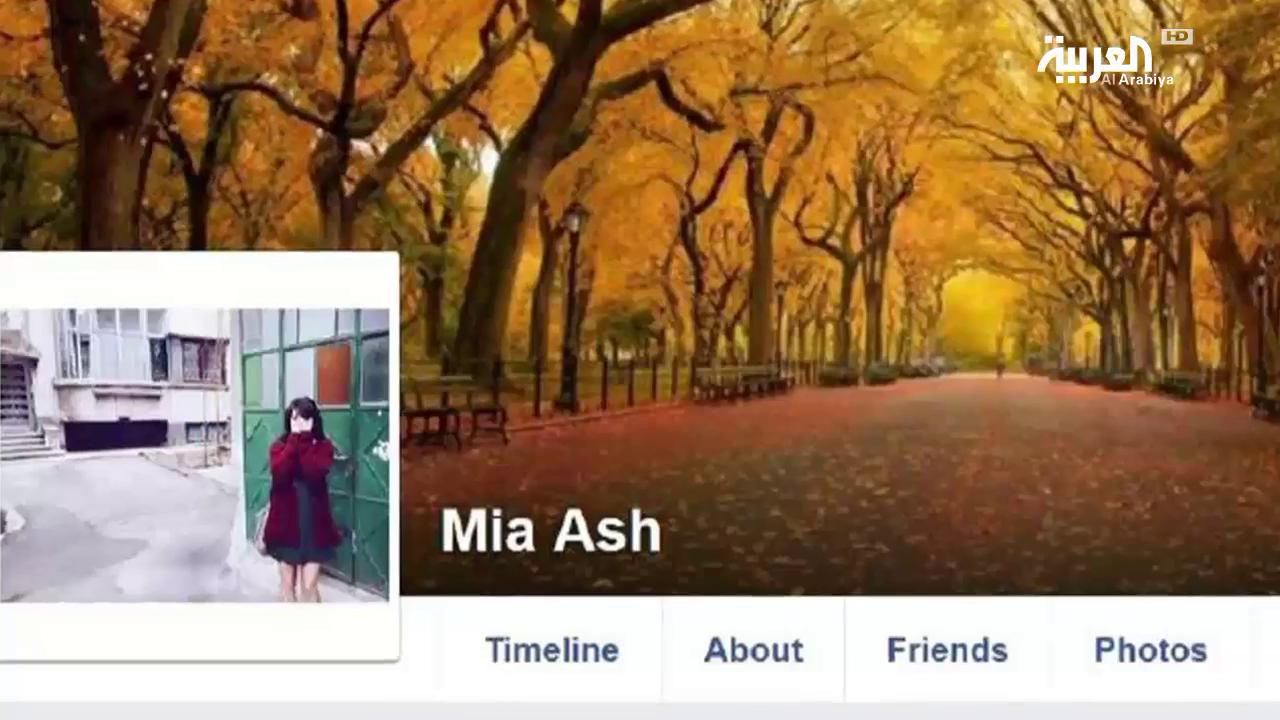 A phish called Mia