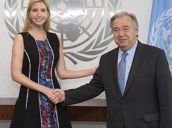 لماذا التقت إيفانكا ترمب الأمين العام للأمم المتحدة؟