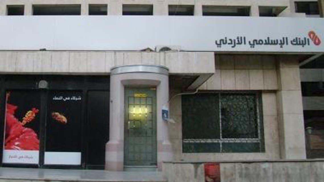البنك الإسلامي الأردني