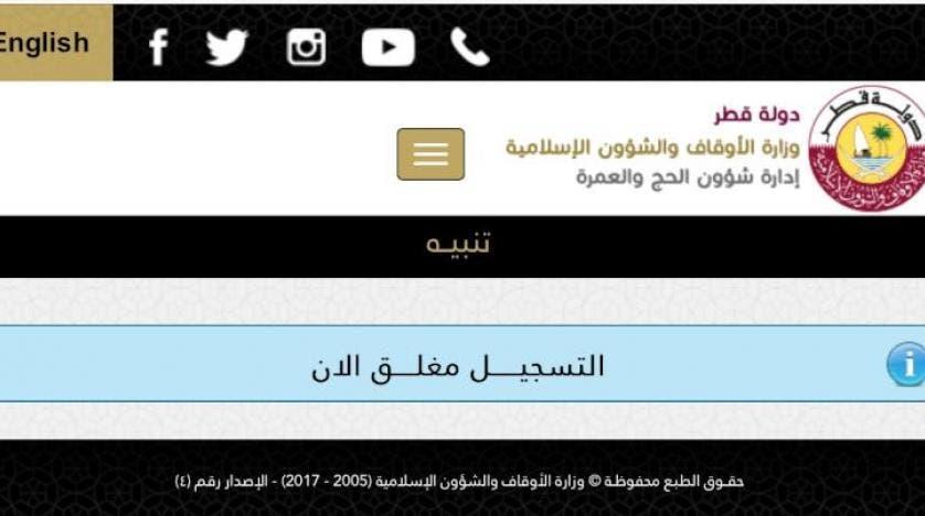وزارة الأوقاف القطرية
