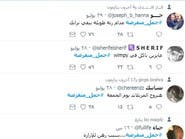 حملة على تويتر للتعريف بالجمل والكلمات المنقرضة في مصر