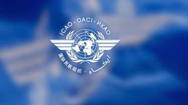 الطيران الدولية ترفض طلبا قطريا بإدانة الدول المقاطعة