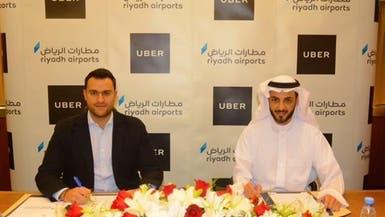 """""""مطارات الرياض"""" و""""أوبر"""" توقعان اتفاقية لنقل المسافرين"""