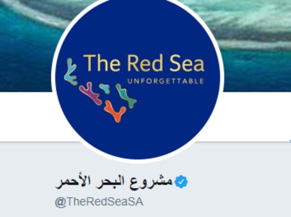 هذا حساب مشروع البحر الأحمر على تويتر