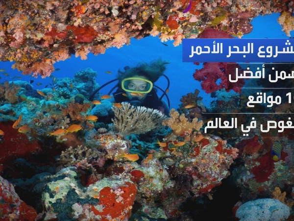 مشروع البحر الأحمر يتفوق على أفضل 10 وجهات شاطئية فاخرة