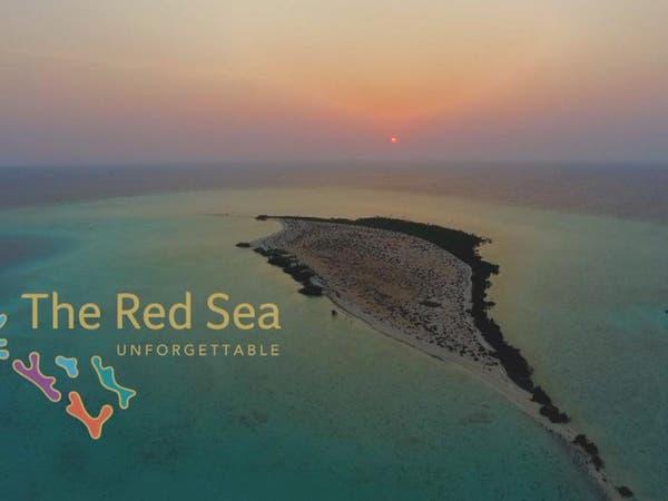 الإعلان عن إطلاق مشروع البحر الأحمر العالمي في السعودية