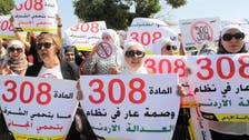 Jordan scraps controversial rape law