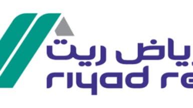 """33.6 مليون ريال أرباح """"الرياض ريت"""" وتوزيعات نقدية عن النصف الأول"""