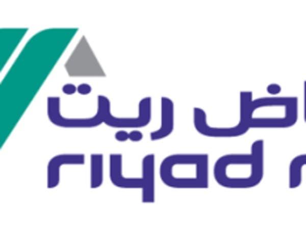 """صندوق """"الرياض ريت"""" يحقق أرباحاً بـ64 مليون ريال"""