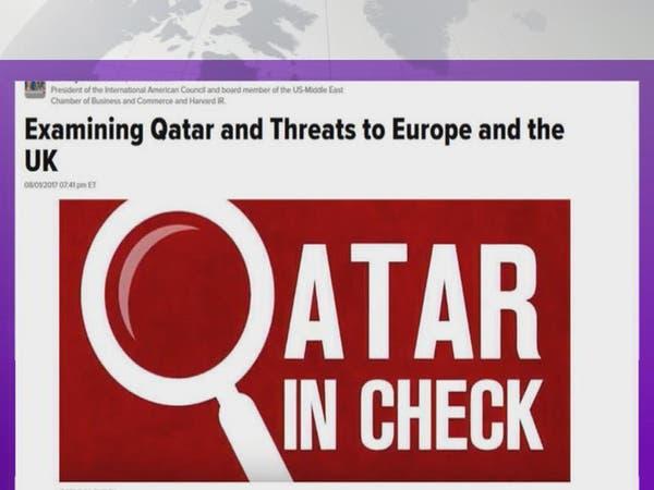 تقارير غربية: قطر تلعب دورا نشطا في دعم التطرف بأوروبا