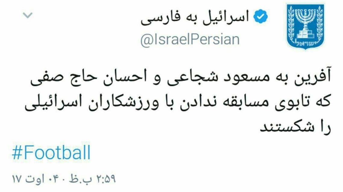 وزارت خارجه اسرائیل