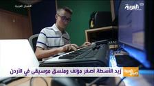 Meet Jordan's youngest DJ, music composer Zaid Osta
