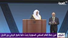 رابطة العالم الإسلامي: السعودية رحبت بحوار الأديان