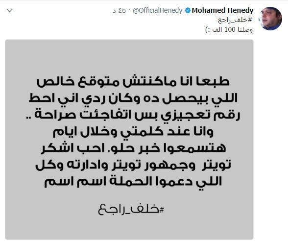 محمد هنيدي يستجيب لجمهوره