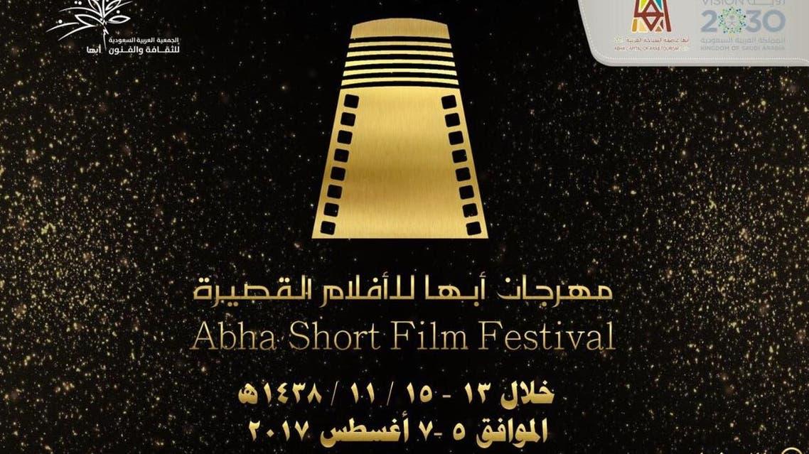 مهرجان أبها 2
