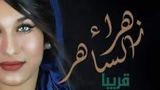 زهراء الساهر.. قصة فتاة مغربية أصبحت نجمة مواقع التواصل