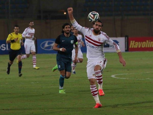 المصري البورسعيدي يقصي الزمالك من كأس مصر