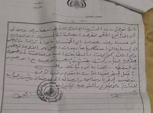 وثيقة تتضمن محضر حوثي بسجن مواطنين لمطالبتهم بصرف المساعدات الإغاثية