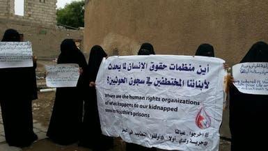 ميليشيا الحوثي تعذب المختطفين بالبرد وتقيدهم بالسلاسل