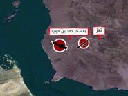 اليمن.. إحباط هجوم للمتمردين على معسكر خالد