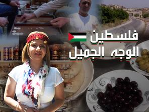 فلسطين الوجه الجميل