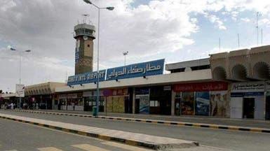 التحالف يفتح ميناء الحديدة ومطار صنعاء لإدخال الإغاثة