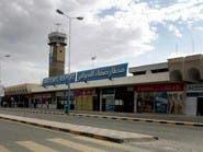 صنعاء.. تدمير مواقع تخزين وإطلاق صواريخ الحوثي بالديلمي