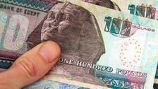 مصر ترفع تقديراتها لسعر الدولار لـ18 جنيها في ميزانيتها