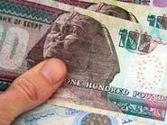 هل يؤدي خفض الفائدة بمصر لخروج السيولة من القطاع المصرفي؟