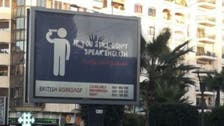 Moroccan ad tells people to kill themselves if they don't speak English
