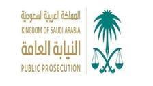 سعودی عرب : پبلک پراسیکیوشن میں خواتین تفتیشی افسروں کی بھرتی کا آغاز
