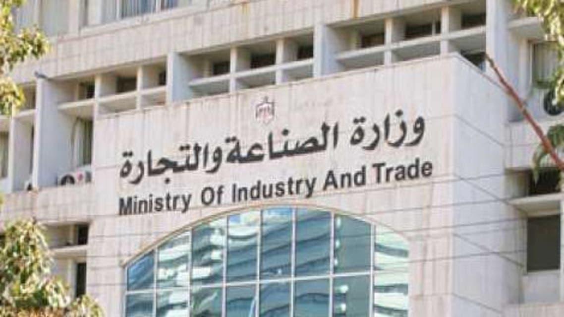 وزارة الصناعة والتجارة في مصر