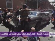 إلغاء تظاهرة لليمين المتطرف في سان فرانسيسكو