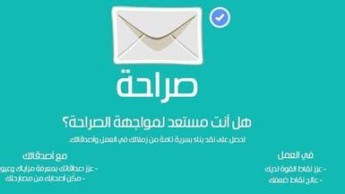 تطبيق سعودي يكتسح السوق العالمي بأكثر من33 مليون مستخدم