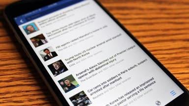 """فيسبوك تطلق """"الأخبار الرائجة"""" للهواتف المحمولة"""