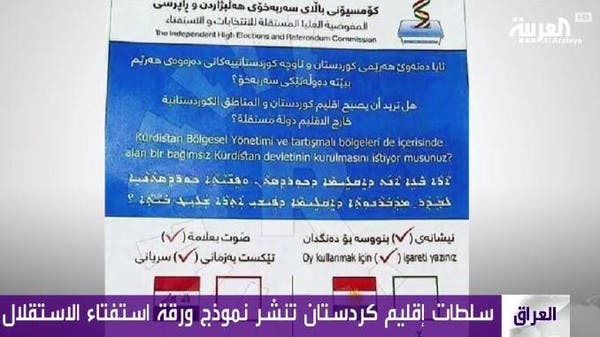 استفتاء اقليم كردستان العراق Edee2bb8-9ba0-49fd-ba93-b21549926b34_16x9_600x338