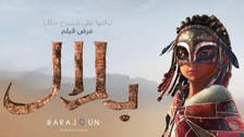 Saudi Arabia set to screen animated movie for the first time in Riyadh