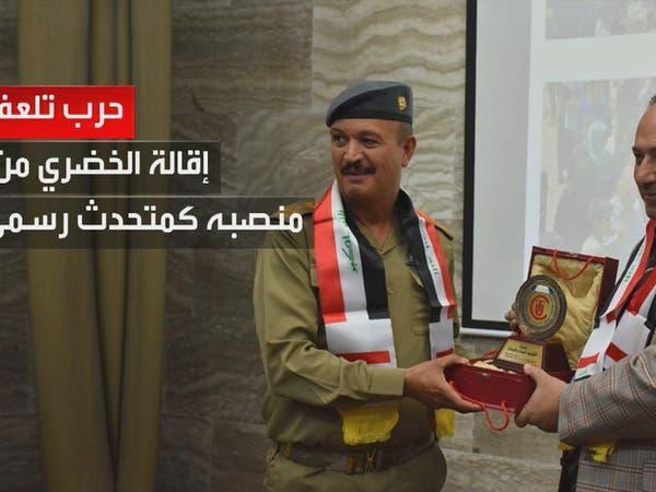 إقالة المتحدث باسم وزارة الدفاع العراقية بسبب اعلانه بدء معركة تلعفر