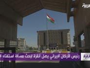 إصرار كردي على استفتاء استقلال إقليم كردستان