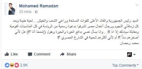 رسالة محمد رمضان للسيسي