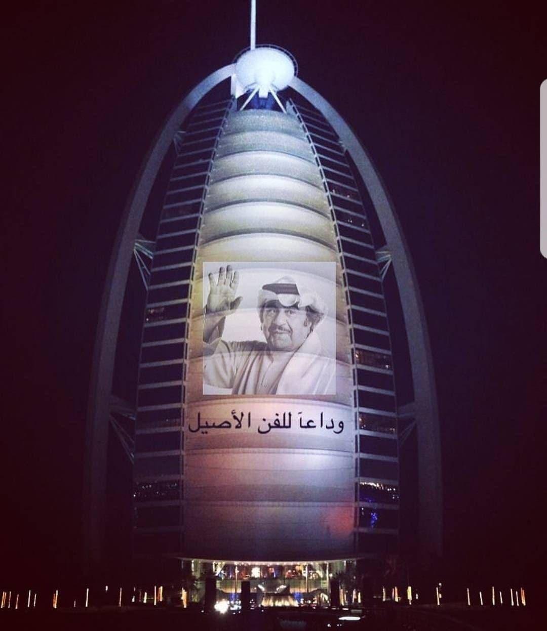 برج العرب عبدالحسين عبدالرضا