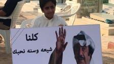 صورة بألف كلمة لطفل حمل هذه اللافتة في جنازة عبدالرضا