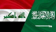 وفد عراقي إلى السعودية ضمن خطوات التقارب بين البلدين